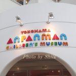 アンパンマンミュージアム横浜・有料エリアをルポ♪