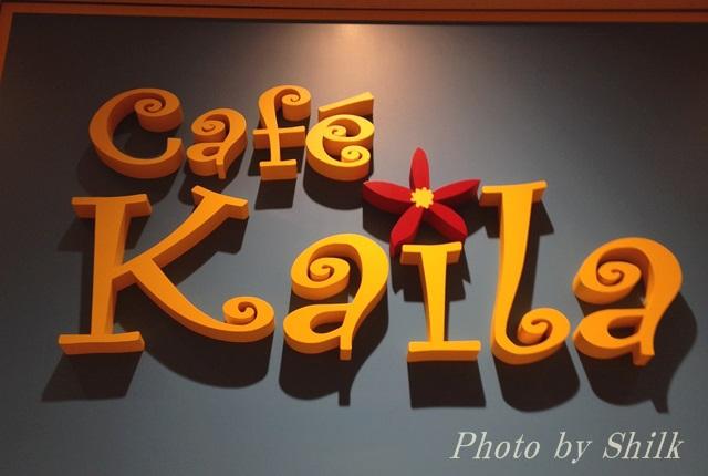 cafe-kaila