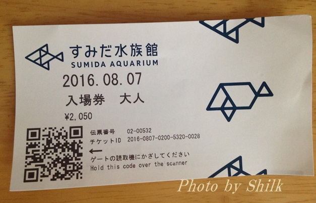 すみだ水族館チケット