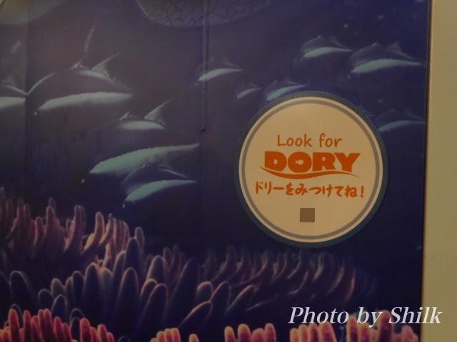 ドリーを見つけてね