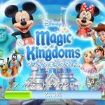 「ディズニーマジックキングダムズ」iOS版がついに配信スタート!早速ダウンロードしたよ♪