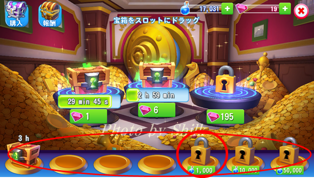 ディズニーマジックキングダムズ・宝箱