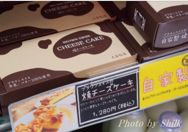 日光・大笹牧場チーズケーキ
