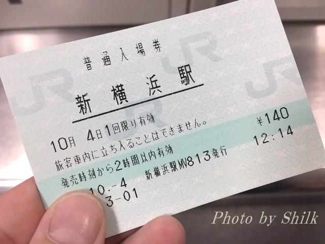 新横浜新幹線