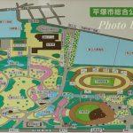 「ららぽーと湘南平塚」近くの平塚総合公園でリトアニアが五輪キャンプ