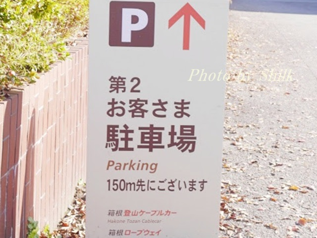 箱根ロープウェイ