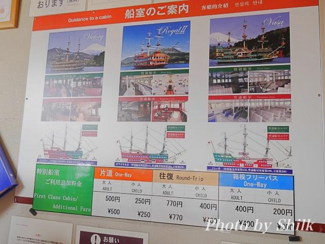 箱根芦ノ湖海賊船