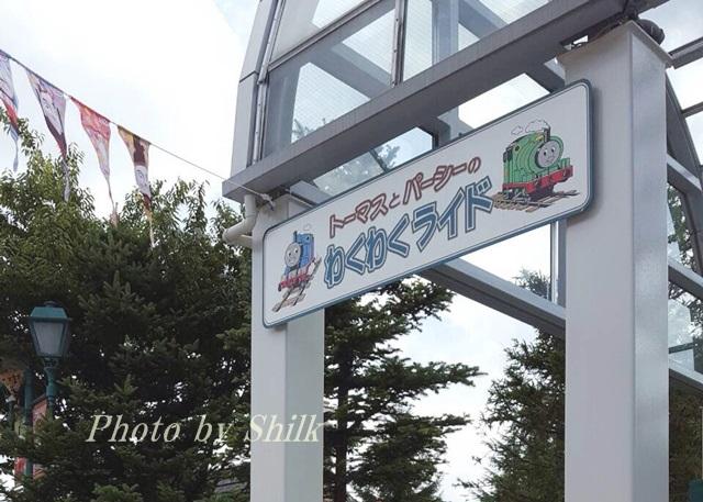 富士急トーマスランド