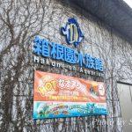 箱根園水族館は予想以上に楽しかった♪