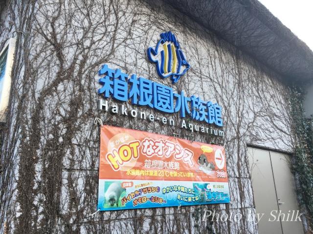箱根園水族館のイメージ
