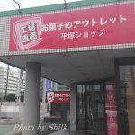 (閉店)神奈川県の工場直売『お菓子のアウトレット平塚ショップ』