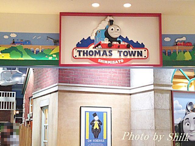 トーマスタウン新三郷の写真