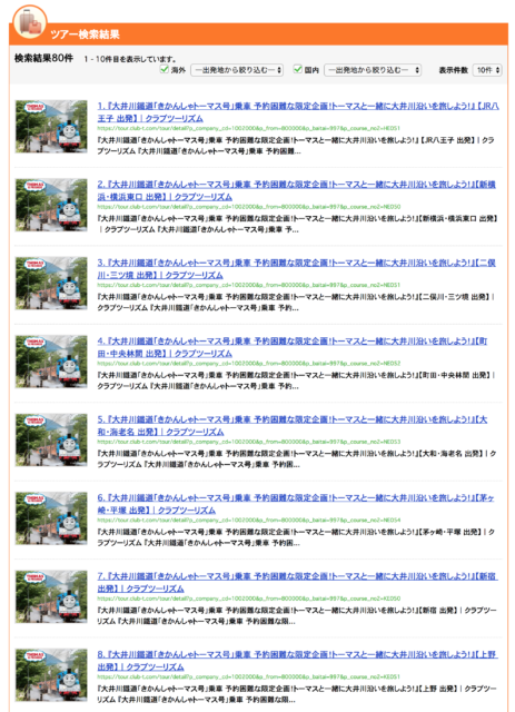 クラブツーリズムの大井川鉄道ツアー