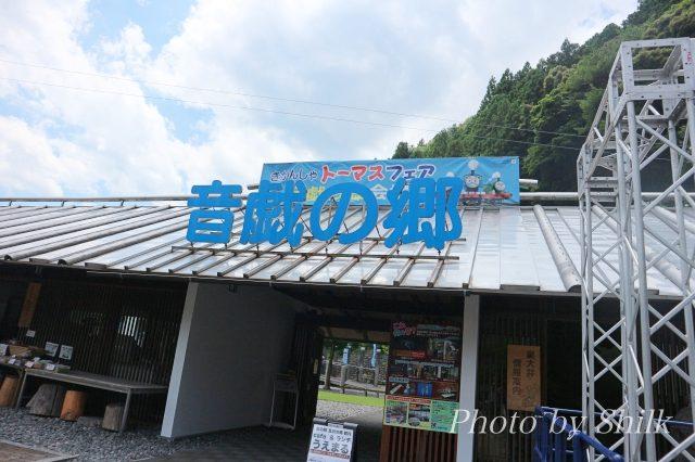 大井川鉄道トーマスフェア音戯の郷