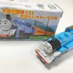 大井川鉄道トーマスクリスマス号の乗車券まだ買える!?