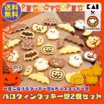 子供と楽しく作れる♪ハロウィン用クッキー型2種セット