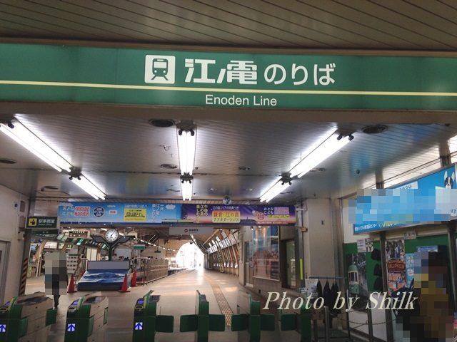 江ノ電に乗って藤沢から江の島まで行ってきたよ♪