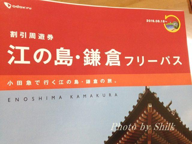 藤沢駅から片瀬江ノ島駅