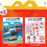 マクドナルドのハッピーセットが30周年!おもちゃはプラレール&りかちゃん