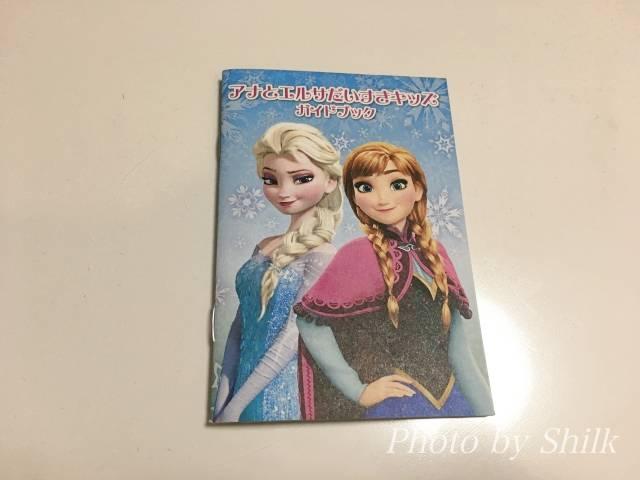 アナとエルサだいすきキッズガイドブック