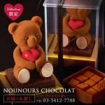 王様のブランチに登場したルワンジュ東京のテディベア型チョコレート【ヌヌースショコラ】が超絶可愛い♪