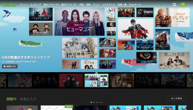 動画配信サービスhulu(フールー)のイメージ