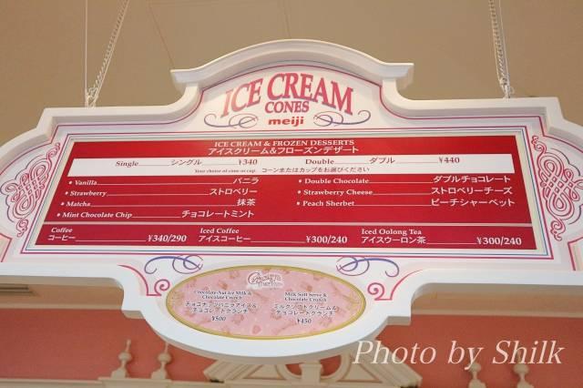 アイスクリームコーンのメニュー