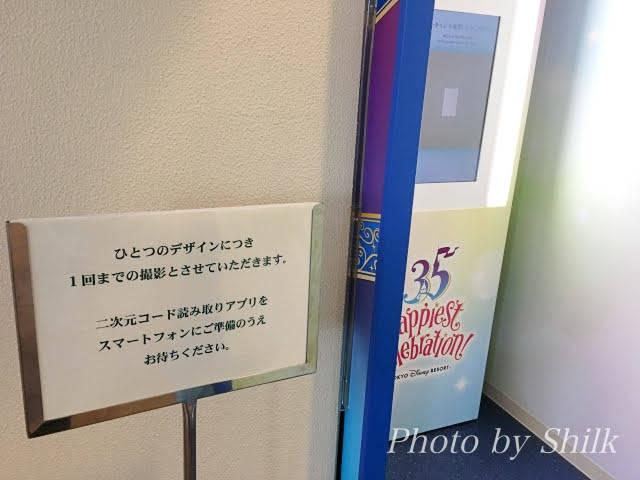 TDR35周年ディズニーリゾートライン・マイフリーきっぷ