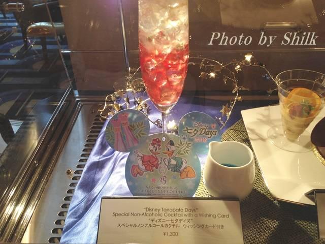 ディズニー七夕デイズ2018スペシャルノンアルコールカクテル