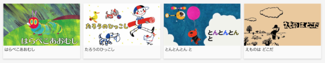 U-NEXTの絵本の読み聞かせ動画