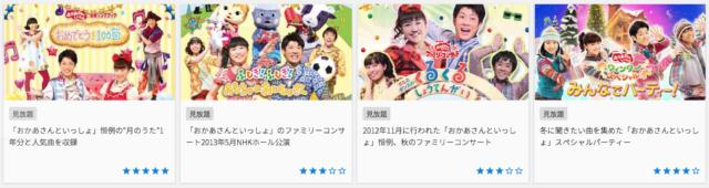 U=NEXT子供向け動画
