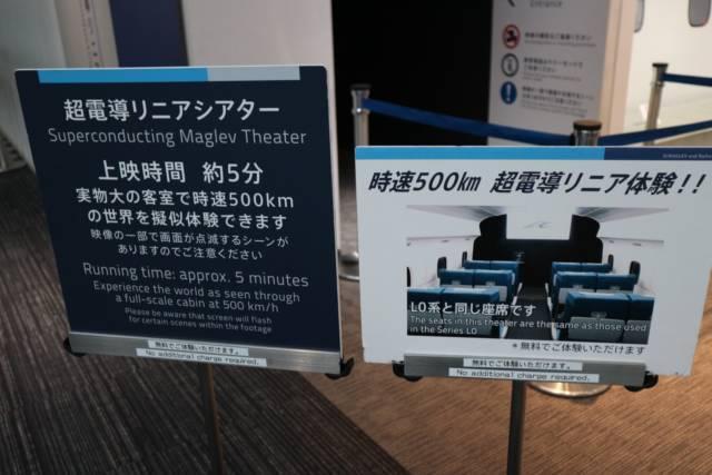 リニア・鉄道館の超電導リニアシアター
