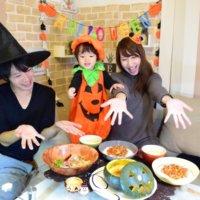 ハロウィンに子供とパーティーしよう!おすすめアイディア&グッズ