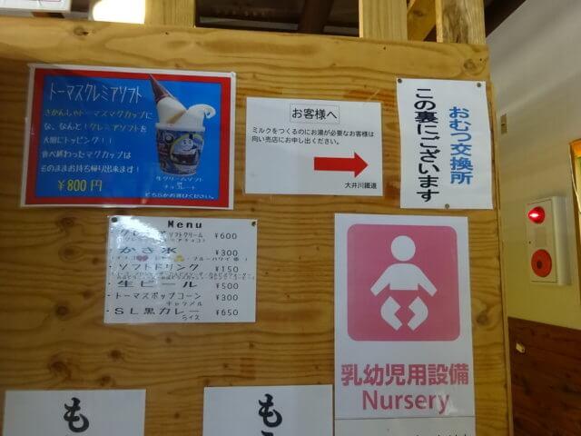 大井川鉄道トーマスフェア無料休憩所