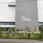 プレシア厚木工場直営ショップ「洋菓子 eMitas」をレポート
