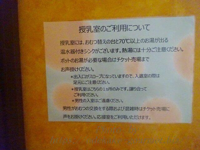 油壷マリンパークベビールーム・授乳室