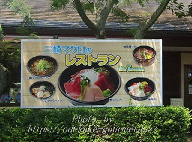 油壺マリンパーク・三崎マグロのレストラン