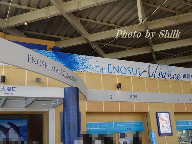 新江ノ島水族館チケット売り場