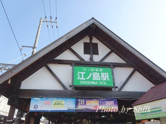 江ノ電「江ノ島」駅