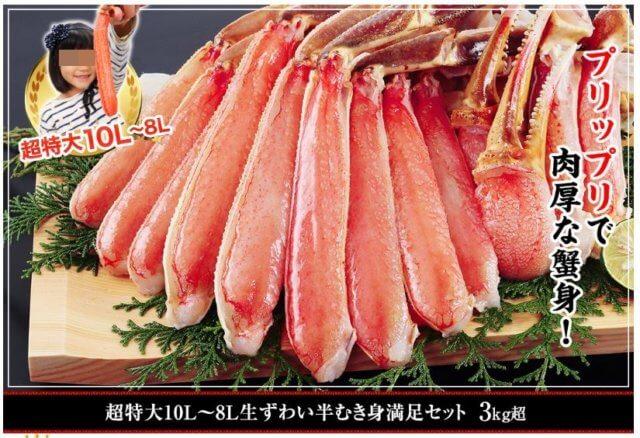 かに本舗生ずわい蟹