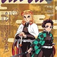 「鬼滅の刃」がananの表紙になる!?10月21日発売号で大特集